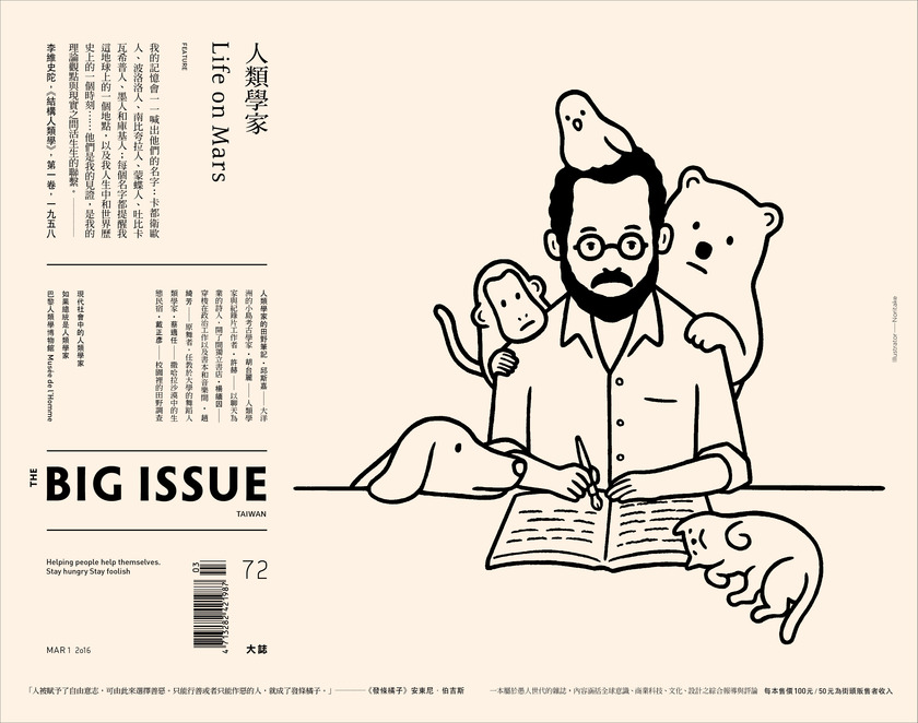 big issue_55